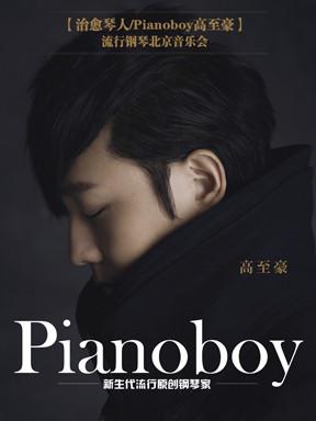 爱乐汇•台湾钢琴诗人Pianoboy高至豪流行钢琴上海音乐会