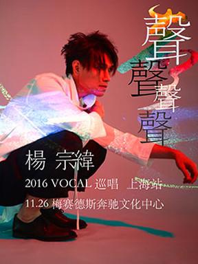 """2016杨宗纬 """"声声声声""""VOCAL巡回演唱会—上海站"""