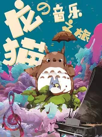 久石让·宫崎骏音乐会《龙猫的音乐之旅》