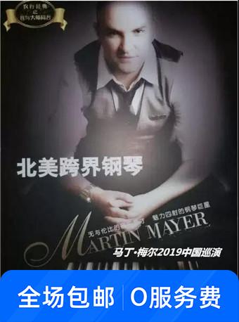 马丁·梅尔2019中国巡演音乐会