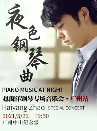 赵海洋钢琴作品音乐会·广州站