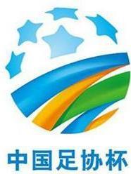 2018中国足协超级杯