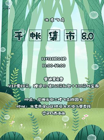 北京飞鸟手帐集市8.0