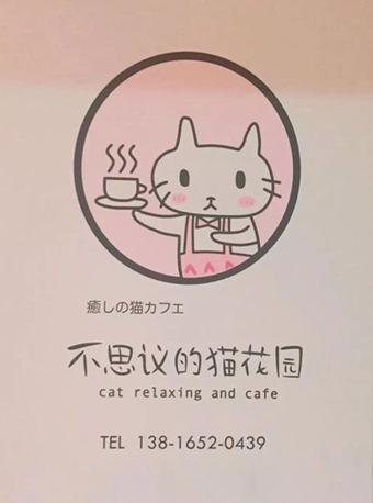 不思议的猫花园猫咪咖啡桌游