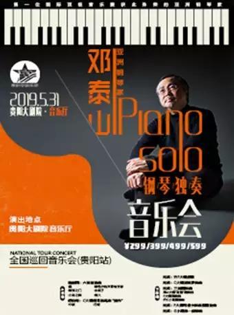 邓泰山钢琴独奏音乐会