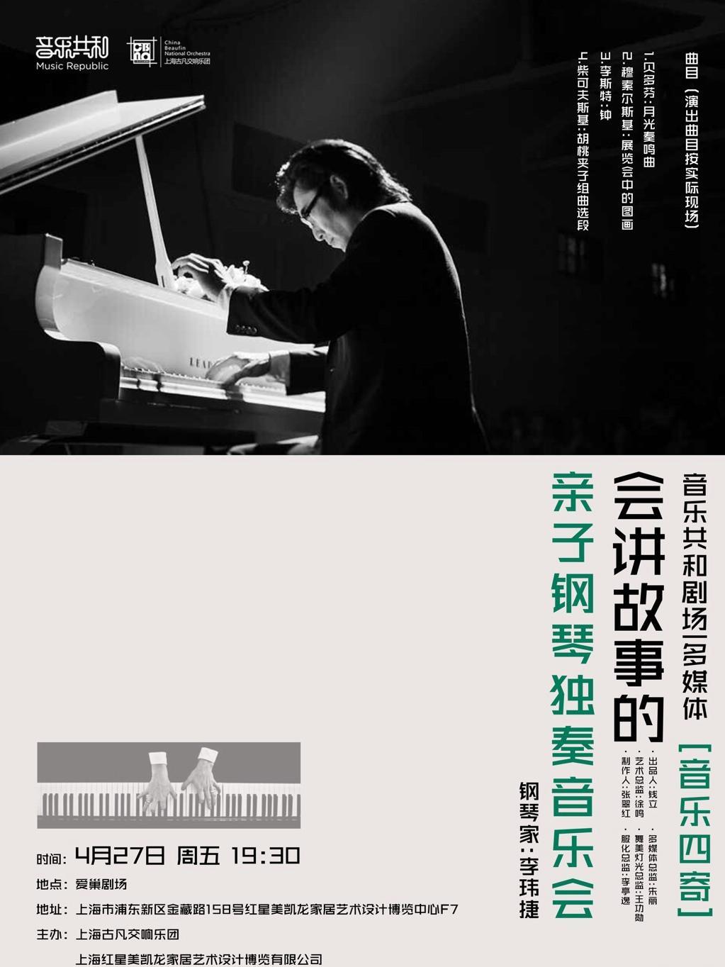 音乐共和剧场|亲子钢琴独奏音乐会