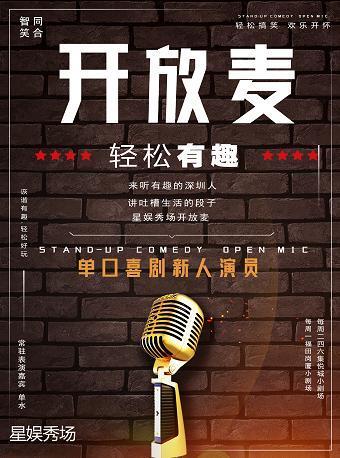 深圳 星娱秀场8月9月每周一脱口秀开放麦