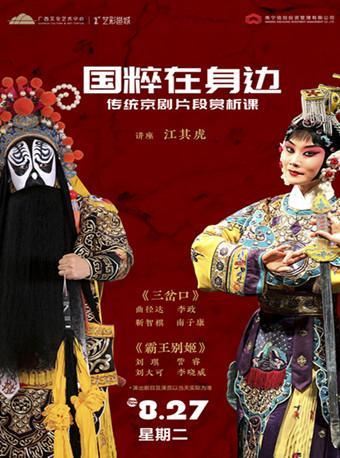 """""""国粹在身边""""传统京剧片段赏析课"""