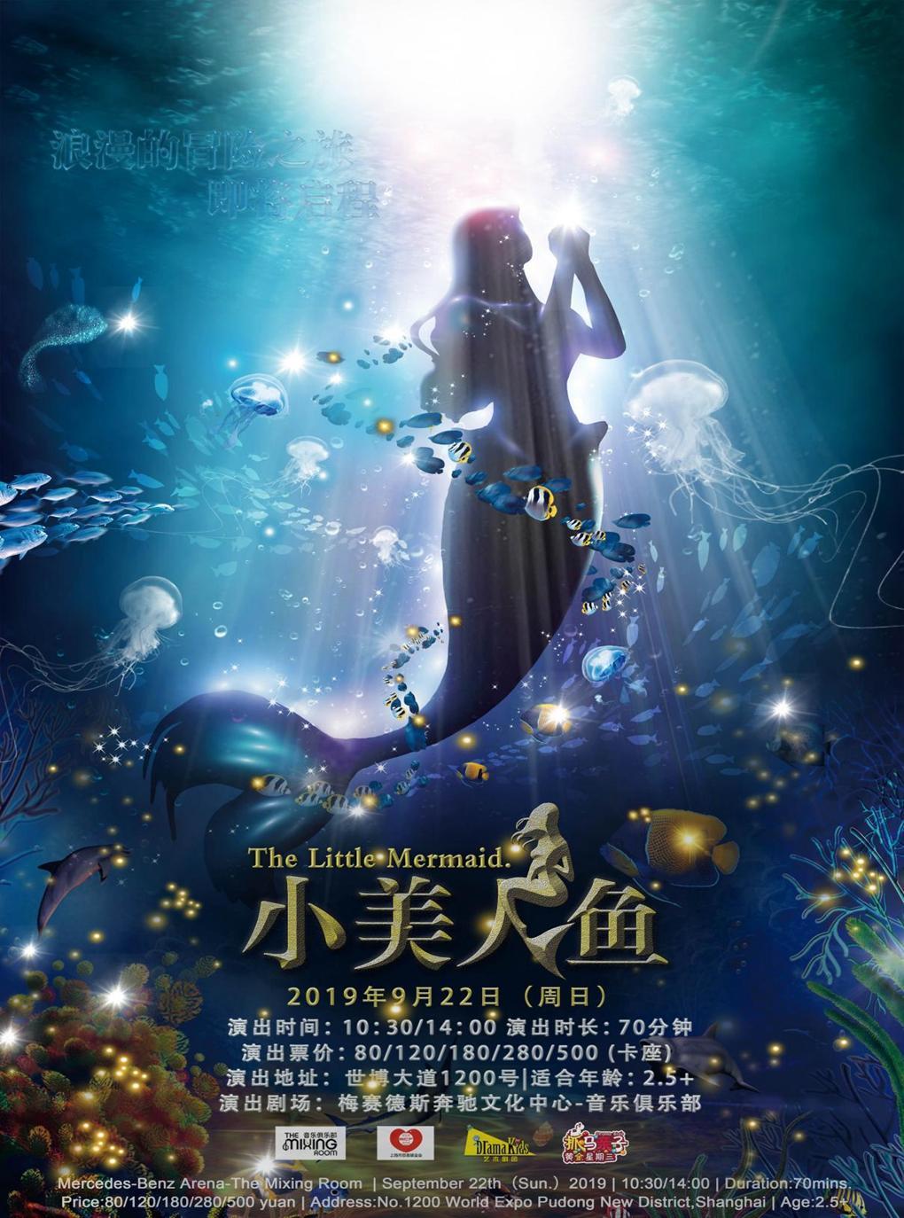 童話劇《小美人魚 》
