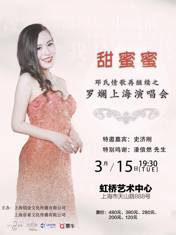 罗斓上海演唱会