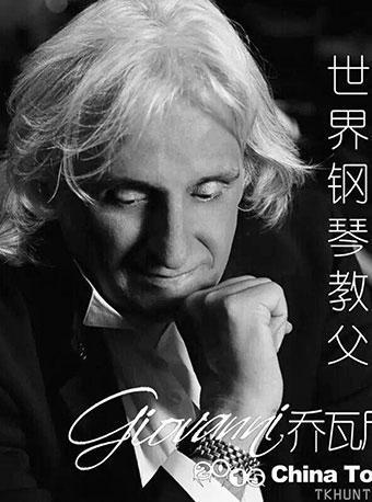 乔瓦尼·马拉蒂巡演重庆站