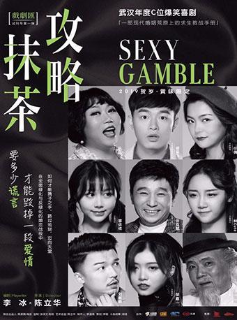 武汉年度C位爆笑喜剧《抹茶攻略》