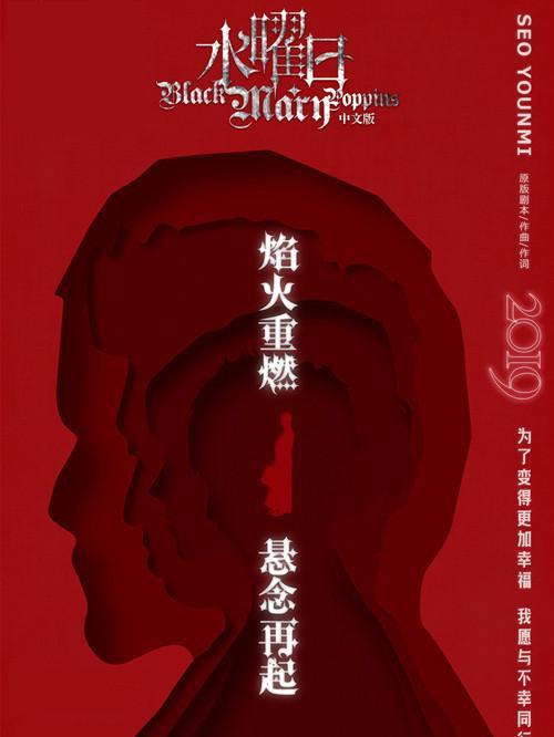 【上海站】音乐剧中文版《水曜日》