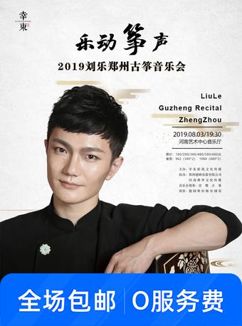 """""""乐动筝声""""2019刘乐古筝音乐会"""