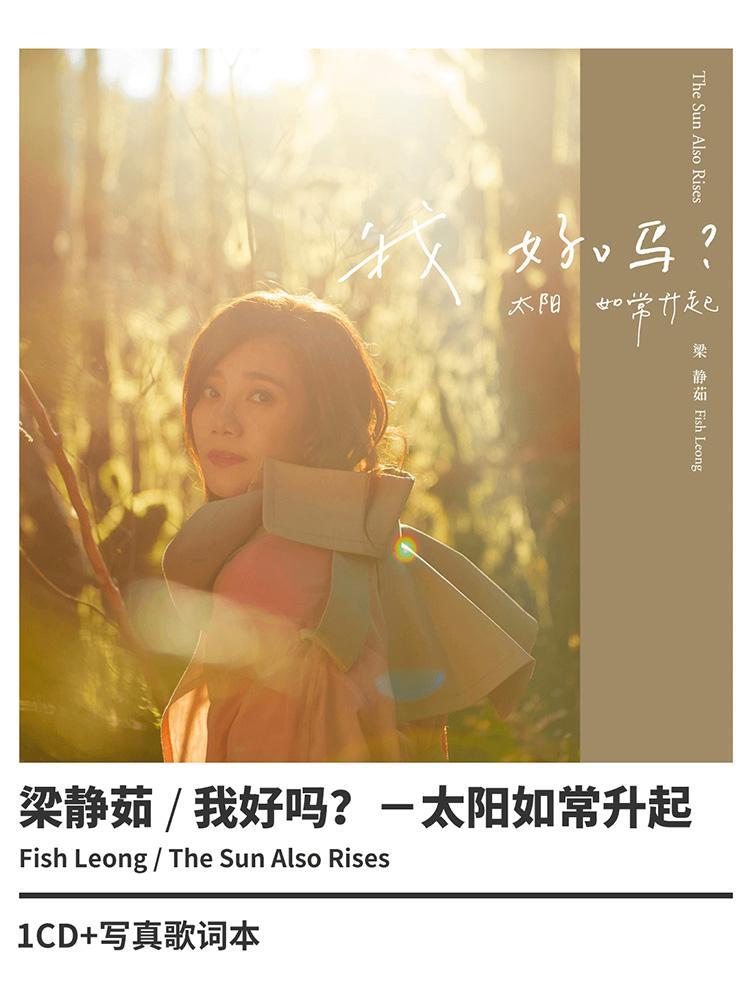 梁静茹专辑CD:我好吗?太阳如常升起