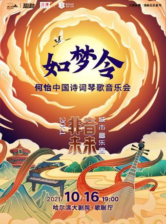 如梦令----何怡中国诗歌词琴歌音乐会