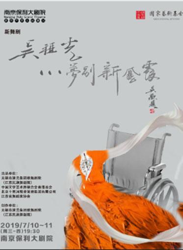 舞剧《吴祖光—梦别新凤霞》