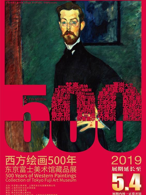 西方绘画500年 东京富士美术馆藏品展