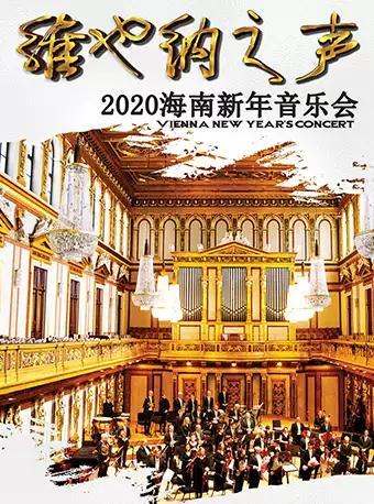 维也纳之声2020海南新年音乐会