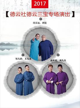 德云社德云三宝专场演出