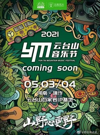 「薛之谦&谢天笑」2021云台山音乐节