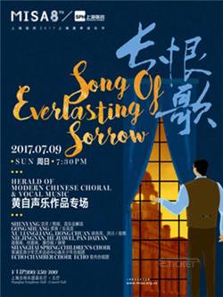 上海医药2017上海夏季音乐节 长恨歌 黄自声乐作品专场