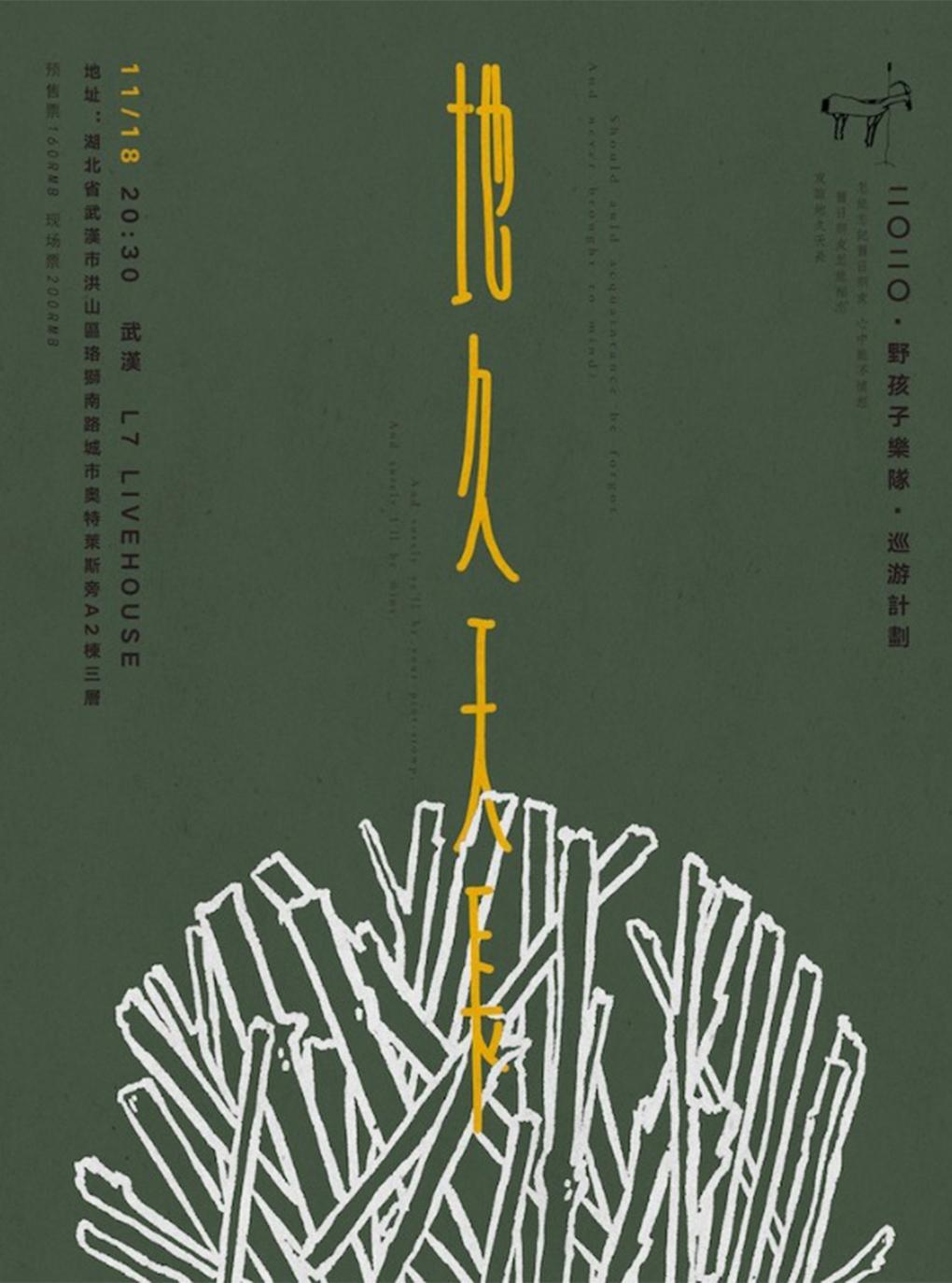 【武汉】地久天长—野孩子乐队2020巡演
