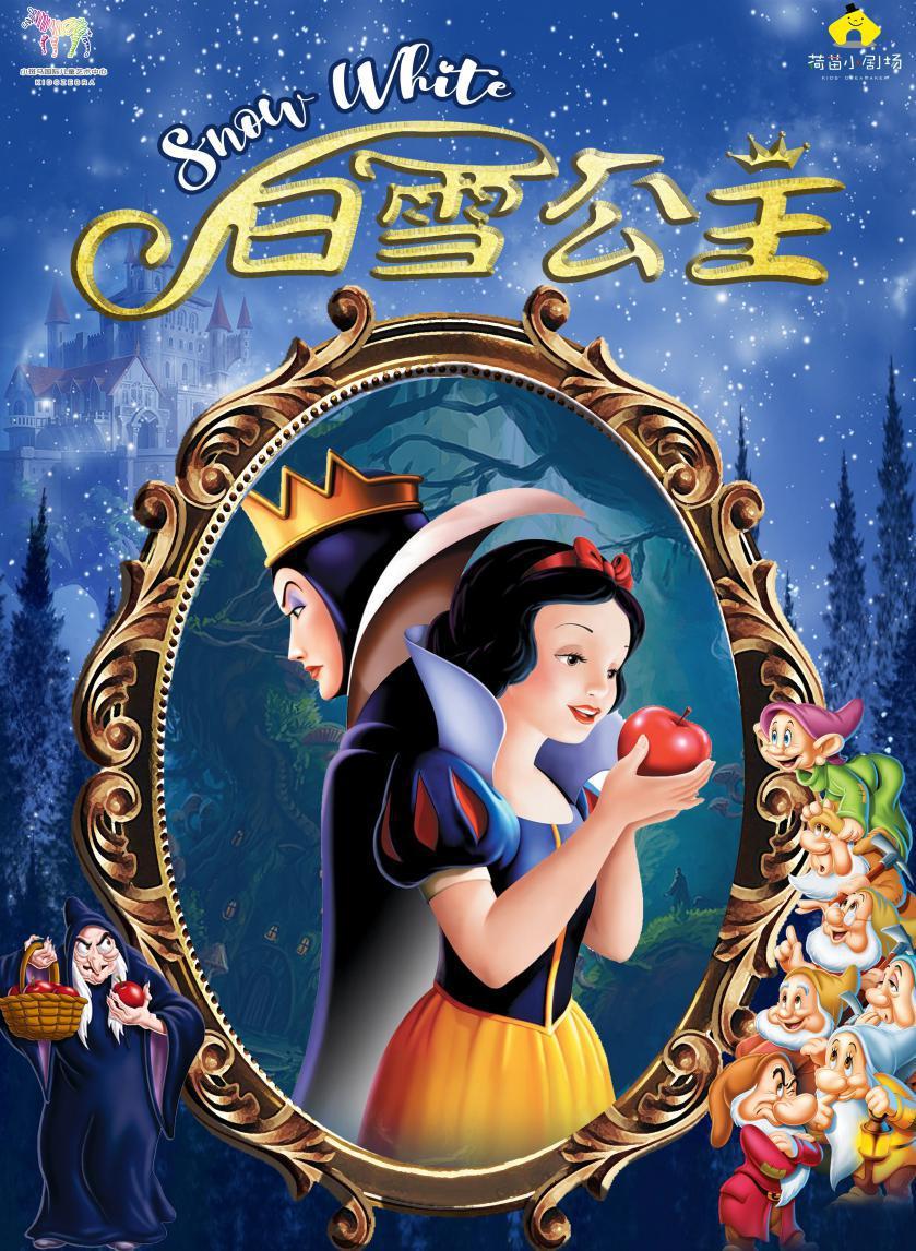 儿童剧——《白雪公主》