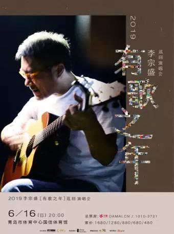 李宗盛青岛演唱会