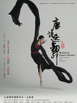 舞蹈剧场 唐诗逸舞