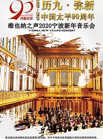 维也纳之声宁波新年音乐会