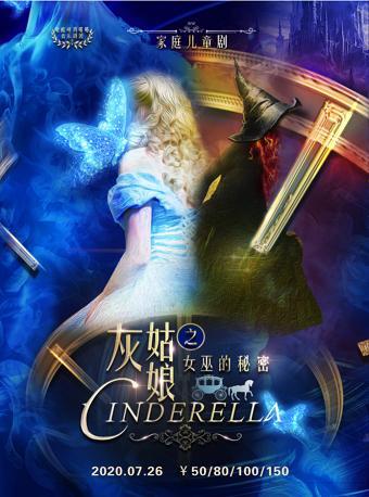 兒童劇《灰姑娘—女巫的秘密》