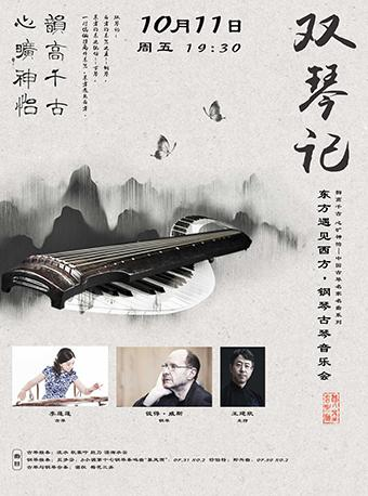 双琴记—东方遇见西方·钢琴古琴音乐会