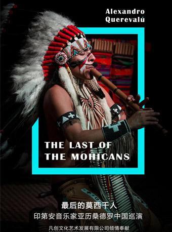 凡创文化·最后的莫西干人 全球巡演沈阳站