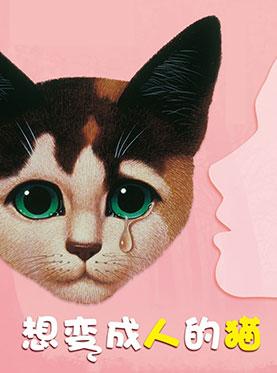 想变成人的猫