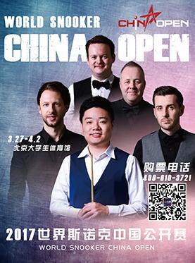 2017世界斯诺克中国公开赛