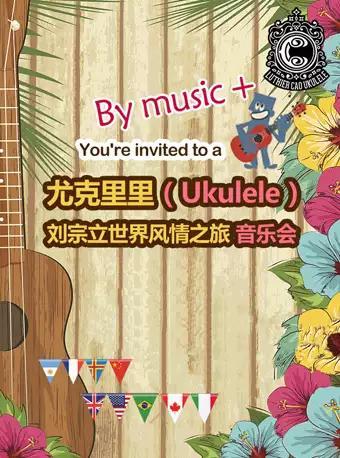 刘宗立大师的启蒙风情之旅视听音乐会