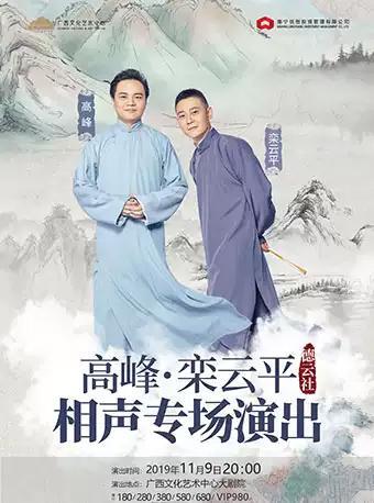 德云社高峰·栾云平-相声专场演出