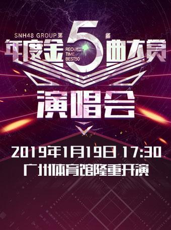 第五届SNH48 GROUP总决选演唱会