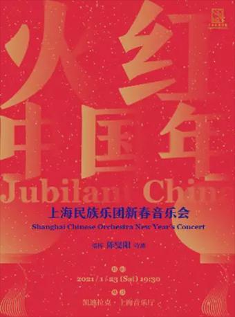 火红中国年上海民族乐团新春音乐会
