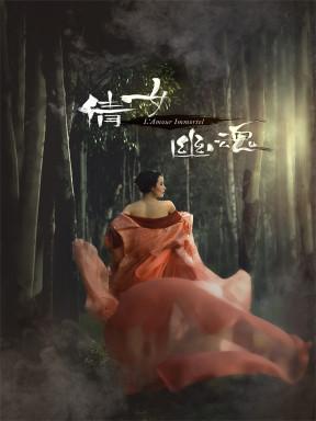 香港文化展演月 香港舞蹈团《倩女·幽魂》