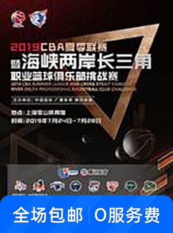 CBA夏季联赛暨海峡三岸俱乐部挑战赛
