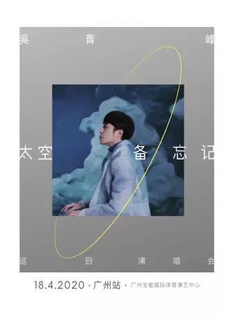 【减50元】吴青峰演唱会广州站