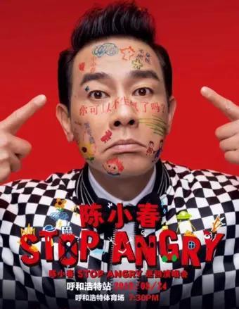 """陈小春""""Stop Angry""""巡回演唱会"""