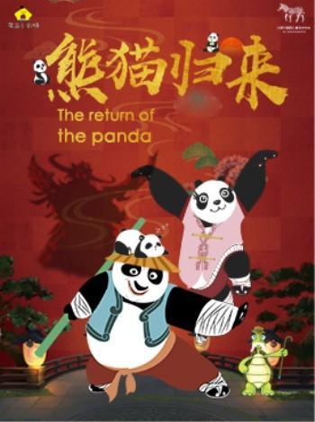 百老汇式儿童剧《熊猫归来》
