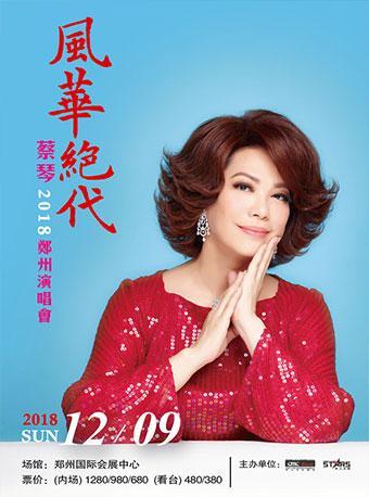 蔡琴郑州演唱会