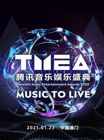 TMEA腾讯音乐娱乐盛典