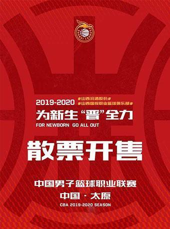 【太原】CBA篮球联赛山西汾酒主场赛