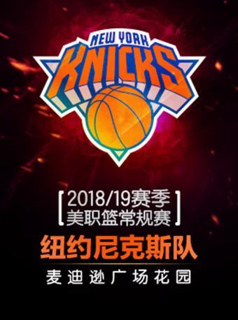 NBA美职篮常规赛纽约尼克斯主场