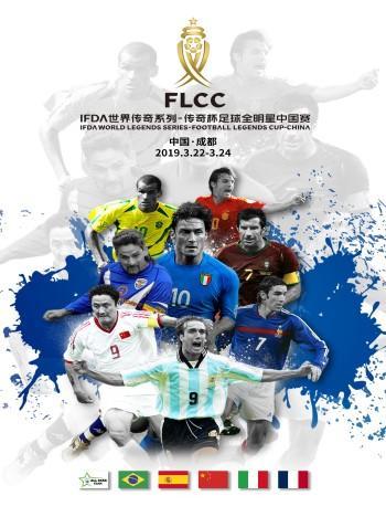 2019传奇杯足球全明星中国赛